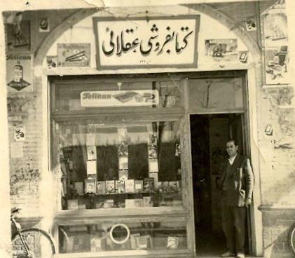 عکسهای قدیمی از اراک